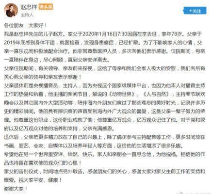 赵忠祥因癌症离世 享年78岁,最后一次公开亮相画面曝光