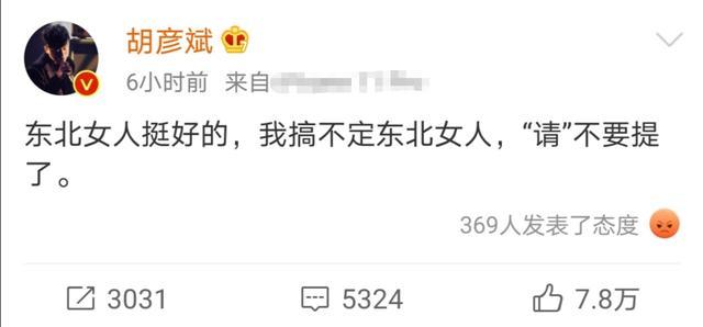 郑爽说搞不定上海男人,胡彦斌连