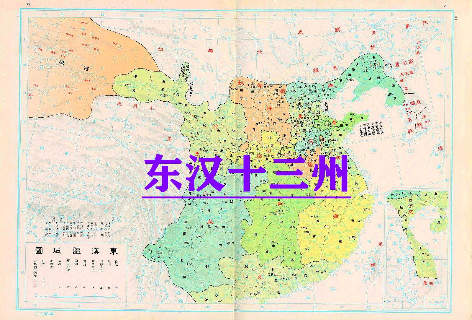 谁才算是东汉分裂为三国的罪魁祸