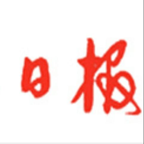 http://dingyue.ws.126.net/2020/0917/f58c1bc0p00qgsqef0037c000df00dfm.png