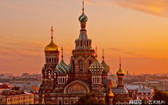 艺得之旅|金秋十月——俄罗斯艺术旅行攻略