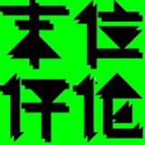 http://dingyue.ws.126.net/AsxGlX5OoJTo5tTXOMcAMp4LFzqicQ3waav00JTfalbCj1473236934698.png