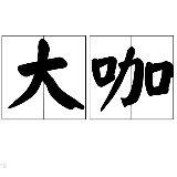 http://dingyue.ws.126.net/KCw3=g4mUuOHuwnN3MRKhd4Nn2V6GUehD4qAQppRkmfVO1540437605876.jpeg