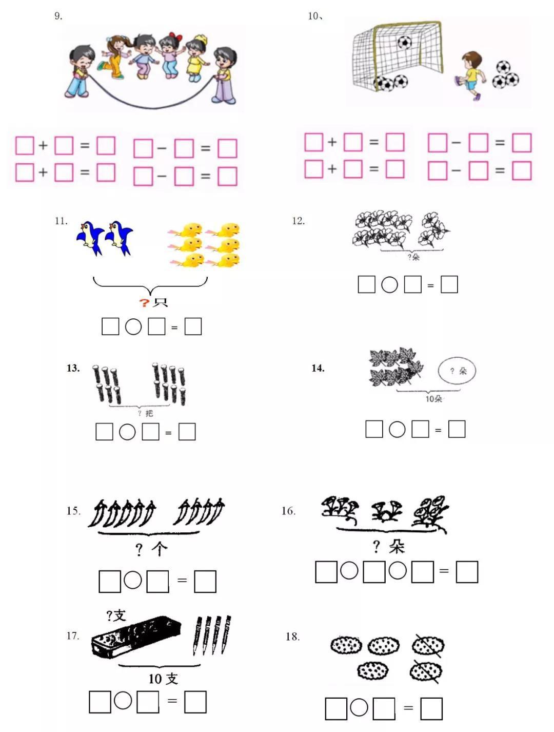 今天就这方面的练习,小橙子精选了一些一,二年级数学看图列算式图片
